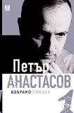 Избрано. Поезия - том 1 - Петър Анастасов - книга