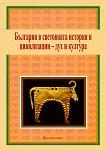 България в световната история и цивилизации - дух и култура -