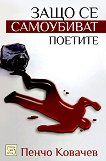 Защо се самоубиват поетите - Пенчо Ковачев -