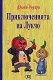 Приключенията на Лукчо - книга