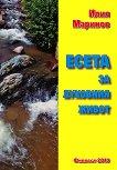 Есета за духовния живот -