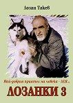 Лозанки - книга 3: Най-добрия приятел на човека - Лея - Лозан Такев -