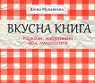 Вкусна книга - разкази, забравени под мушамата - Шона Мукавеева -