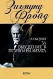 Лекции за въведение в психоанализата - Зигмунд Фройд -