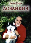 Лозанки - книга 4: Лозанки - книга