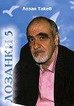 Лозанки - книга 5: Реколта 2012 - книга