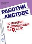 Работни листове по история и цивилизация за 9. клас - Екатерина Михайлова, Мария Бенова, Нели Геновска -