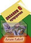 Лозанки - книга 6: Предсрочни Лозанки - книга