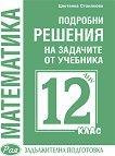 Подробни решения на задачите от учебника по Математика на Анубис за 12. клас: Задължителна подготовка - Цветанка Стоилкова -
