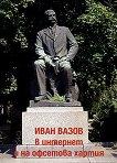 Иван Вазов в интернет и на офсетова хартия - Иван Вазов -