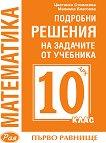 Подробни решения на задачите от учебника по Математика на Архимед за 10. клас - първо равнище - Цветанка Стоилкова -