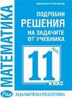 Подробни решения на задачите от учебника по Математика на Анубис за 11. клас: Задължителна подготовка - Цветанка Стоилкова -