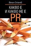 Какво е и какво не е PR - Велин Станев -