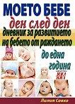Моето бебе ден след ден - Дневник за развитието на бебето от раждането до една година -