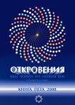 Откровения към хората на Новия век - книга 5 - Леонид Маслов -