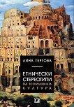 Етнически стереотипи във всекидневната култура - Лина Гергова -
