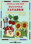 Български гатанки - книга