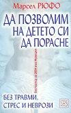 Да позволим на детето си да порасне без травми, стрес и неврози - Марсел Рюфо -