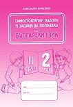 Самостоятелни работи и задачи за поправка по български език за 2. клас - 2 група - Александра Арнаудова - книга