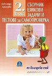 Езикови задачи и тестове за самопроверка по български език за 2. клас - Александра Арнаудова -
