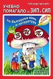 Учебно помагало по български език и литература за ЗИП и СИП за 2. клас - Александра Арнаудова -