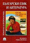 Помагало за второкласника по български език и литература - Наташа Жекова, Дена Димова -