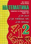 Помагало по математика за второкласника - част 1 - Наташа Жекова, Дена Димова -