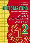 Помагало по математика за второкласника - част 2 - Наташа Жекова, Дена Димова -