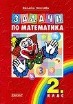 Задачи по математика за 2. клас - Василка Ненчева -