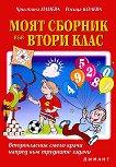 Моят сборник във 2. клас - Христина Илиева, Росица Колева - сборник