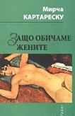 Защо обичаме жените - Мирча Картареску -