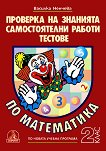 Проверка на знанията по математика за 2. клас - Василка Ненчева -