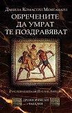 Древноримски загадки - книга 2: Обречените да умрат те поздравяват - Данила Монтанари -