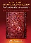 Българското възрожденско общество - Проблеми, борби и постижения - Пламен Божинов, Антоанета Кирилова -