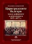 Цариградските българи между реформите и революцията (1875 - 1877 г.) - Пламен Божинов -