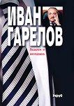 Недалеч и неотдавна - Иван Гарелов -
