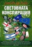Световната конспирация - Дейвид Айк - книга