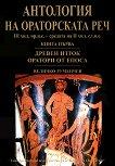 Антология на ораторската реч - книга 1: Древен Изток. Оратори от епоса - Величко Руменов -