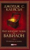 Най-богатият човек във Вавилон - Джордж С. Клейсън - книга