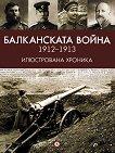 Балканската война 1912-1913. Илюстрована хроника - Александър Въчков -