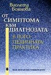 От симптома към диагнозата в логопедичната практика - Виолета Боянова -