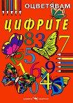 Оцветявам: Цифрите - книга