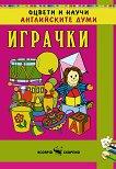 Оцвети и научи английските думи: Играчки -