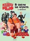 Разбивачът Ралф: В света на игрите - Занимателна книжка с лепенки - детска книга