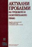 Актуални проблеми на трудовото и осигурителното право - том 3 -