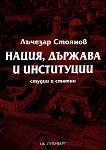 Нация, държава и институции. Студии и статии - Лъчезар Стоянов -