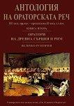 Антология на ораторската реч - книга 2: Оратори от Древна Гърция и Рим - Величко Руменов -
