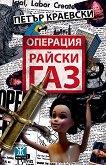 """Операция """"Райски газ"""" - Петър Краевски -"""