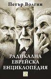 Радикална еврейска енциклопедия - Петър Волгин - книга