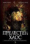 Хроники на чародейците - книга 3: Прелестен хаос - Ками Гарсия, Маргарет Стоъл -